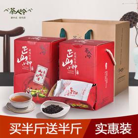 茶人岭 【正山小种】山韵醇香  一级250克 红茶 买一送一【口粮茶】