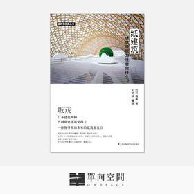 《纸建筑: 建筑师能为社会做什么》坂茂 著