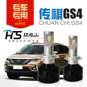 【到店安装】传祺gs4专车专用汽车led前大灯灯泡 瞬间启动 迅速降温 型号:H7 传祺GS4近光5500K一套