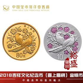 2018吉祥文化金银纪念币 喜上眉梢金银币 | 基础商品