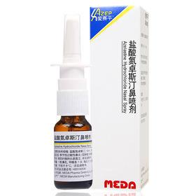 爱赛平 爱赛平/AZEP 盐酸氮卓斯汀鼻喷剂 10ml*1瓶/盒