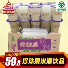 黄石珍珠果米酒甜米酒酿288gX30杯 即饮型饮料可加热早餐杯米酒