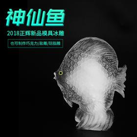 【包邮】神仙鱼【B款】冰雕模具  看台冰雕模具 刺身冰雕模具,琼脂雕模具。