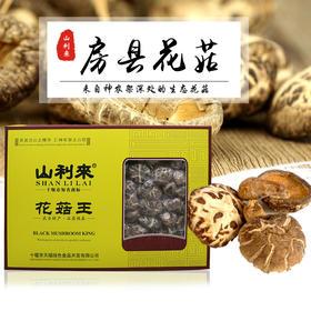 【山利来】野生香菇花菇王 300g  礼盒装馈赠精品