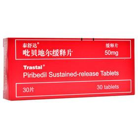 TRASTAL/泰舒达 泰舒达 吡贝地尔缓释片 50mg*30片/盒
