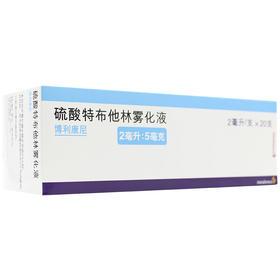 博利康尼 博利康尼/BRICANYL 硫酸特布他林雾化液 2ml:5.0mg*20支/盒