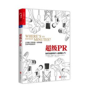 【湛庐文化】超级PR:如何为组织和个人赢得超人气