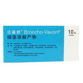 泛福舒 细菌溶解产物 7mg*10粒/盒