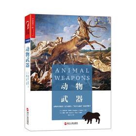 【湛庐文化】 动物武器