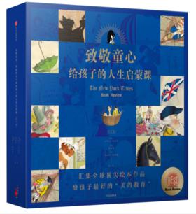 致敬童心:给孩子的人生启蒙课(精装4册)