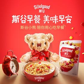 【拼团】斯谷混合水果麦片早餐可即食礼盒装(送斯谷小熊)