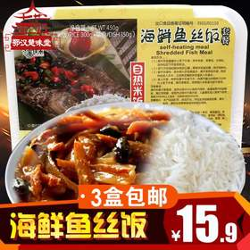 家佳禾海鲜鱼丝饭自热米饭450g户外旅行即食快餐盒饭方便速食米饭