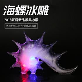 【包邮】海螺冰雕模具  看台冰雕模具  【限时促销中】刺身冰雕模具,琼脂雕模具