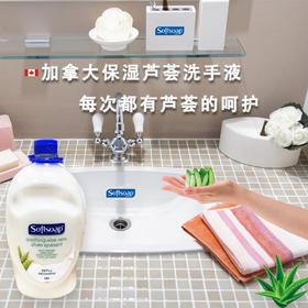 加拿大保湿芦荟洗手液Softsoap 2.36升X2桶