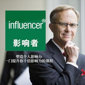 【买一赠一】《Influencer ®影响者:塑造个人影响力》【凯洛格2020公开课】