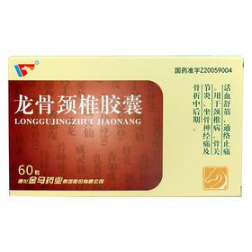 金马 龙骨颈椎胶囊 0.25G*60粒/盒