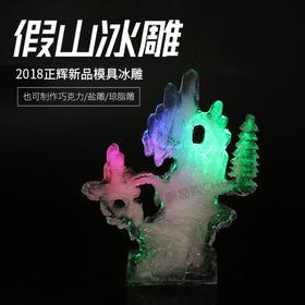 假山冰雕模具 看台冰雕模具  【限时促销中】刺身冰雕模具,琼脂雕模具