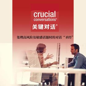 《Crucial Conversations ® 关键对话:高效能沟通艺术》【凯洛格2020公开课】