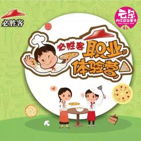 68元必胜客职业体验营,DIY6寸披萨,还有小吃、饮料免费享!