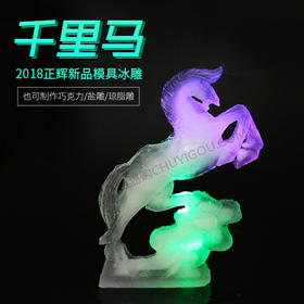 【包邮】千里马冰雕模具  制作冰灯、琼脂雕