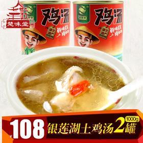 银莲湖牌桃花山土鸡汤1000gX2罐 易拉罐装方便食品 湖北武汉特产