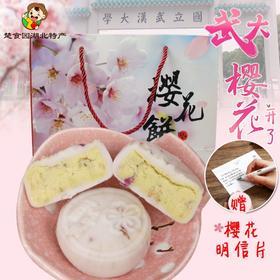 樱花季樱花饼礼盒糕点闺蜜情人节求婚异地恋送女友神器浪漫礼物