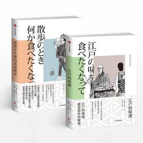 池波正太郎作品(套装2册) 池波正太郎的美食散步+江户的味道