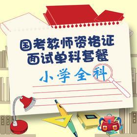 华图教师网 国考资格证面试套餐-小学全科 网络课程
