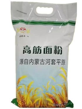 盛德苒高筋面粉 5 kg 来自河套地区的绿色富硒面粉