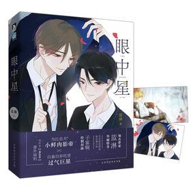《眼中星1》畅销小说随书附赠明信片
