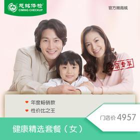 【北京专享】健康精选体检套餐(男女通用)