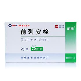丽珠前列安栓 2g*5粒/盒