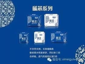 喜玫瑰卫生巾磁芯增强免疫力 消炎