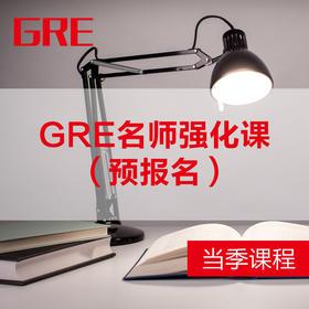 【课程】GRE名师强化班(预报名)-预售