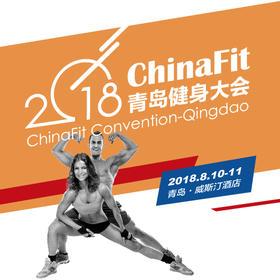 2018ChinaFit青岛健身大会