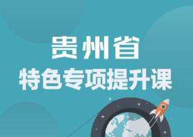 贵州省特色专项提升课程【980省考系统提分班,红领决胜套餐AB里面均包含此课程,无需购买】