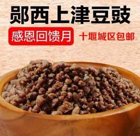 主城区包邮 | 郧西上津豆豉500g/袋