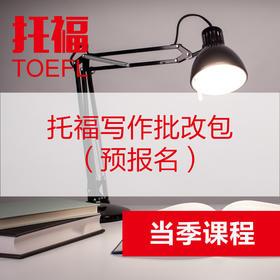【课程】托福写作三立在线批改包(预报名)