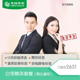 【北京专享】白领精英体检套餐(男女通用)