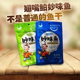 【馋嘴零食】丹江口野生妙味鱼 55g 一袋