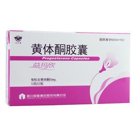 仙乐牌 益玛欣 黄体酮胶囊 50mg*20粒/盒