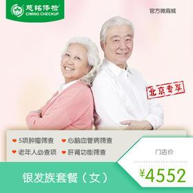 【北京专享】银发族体检套餐(女)