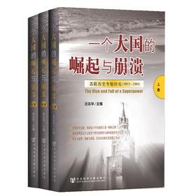 《一个大国的崛起与崩溃:苏联历史专题研究(1917~1991)》