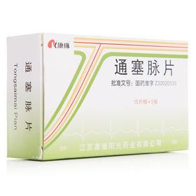 康缘 通塞脉片 0.35g*75片/盒