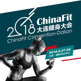 2018ChinaFit大连健身大会