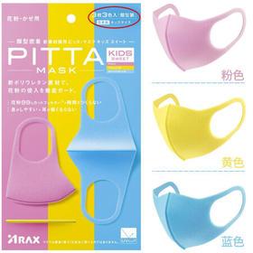 儿童版:日本PITTA MASK口罩防花粉防沙尘