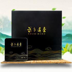 【绿茶】武当道茶 | 黑书盒(特级) 200g