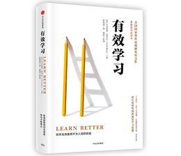 《有效学习》(订商学院全年杂志,赠新书)