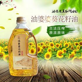 油婆婆 | 葵花籽油1.8L浓香 仅限十堰主城区包邮