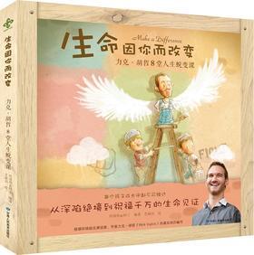 力克胡哲 生命故事绘本套装(2本):《神采飞扬》《生命因你而改变》